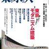 バックナンバー【東京人】特集/東京モダニズム建築 may2017 no.383