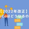 【2022年法改正】iDeCoはどうなるの?