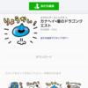 【星ドラ】LINE無料スタンプが友達追加で入手出来るようになったぞ!