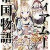『 ティアムーン帝国物語 ~断頭台から始まる、姫の転生逆転ストーリー~ / 餅月望 』TOブックス