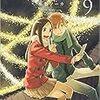 水谷フーカ先生『14歳の恋』9巻 白泉社 感想。