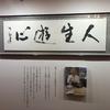 3月24日のブログ「100歳のお祝い訪問、星野鉄夫・岐阜車体元会長のお別れの会など」