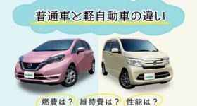 「燃費は?維持費は?性能は?」普通車と軽自動車の違いを初心者向け解説