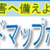 自然災害にソナエル  ~ ハザードマップって何? ~