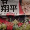 岩手日報「大谷翔平2018メジャー元年新人王記念特別号」抜き書き