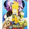 面白い映画! 『ドラゴンボールZ とびっきりの最強対最強』