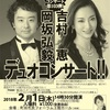 千円コンサート本番