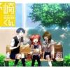 月刊少女野崎くん 最終号「この気持ちが恋じゃないなら、きっと世界に恋はない。」感想
