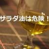 その食用油は安全ですか?おすすめの食用油と効果