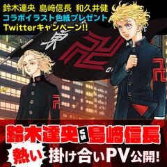 『東京卍リベンジャーズ』PVを見て、鈴木達央&島﨑信長&和久井健コラボイラスト色紙をゲットしよう!