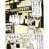 【東京編】肉汁ジュワッ!トッピングも豊富、銀座の「数寄屋バーグ」でアボガド・チーズのせハンバーグを食べる