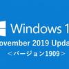 656.『Windows10 秋の大型アップデート!!』