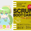 SCRUM BOOT CAMP THE BOOK  【増補改訂版】の紹介