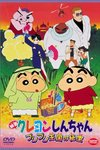 『映画クレヨンしんちゃん ブリブリ王国の秘宝 』 (1994)