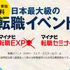 マイナビ転職EXPOに出展(6月9日)
