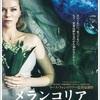 ◆ 僕を哲学的に考えさせる映画:ラース・フォン・トリアーの〈メランコリア〉