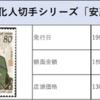 【切手買取】2次文化人切手シリーズ vol.13 安藤(歌川)広重