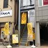 【今週のラーメン2686】 白菜タンメン 楽観 (東京・立川) 白菜タンメン