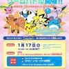 新春 女の子限定のゲームバトル(2010/1/17)