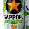"""<span itemprop=""""headline"""">サッポロ生ビール 東北ホップ100%</span>"""