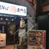 武蔵小山駅徒歩2分 パルム商店街内の「ばりかたya鶏そば専門店」は美味しいけれど不思議なお店