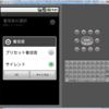 Androidアプリ入門 No.47 PreferencesActivityのRingtonePreference