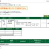 本日の株式トレード報告R3,03,24
