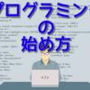 【プログラミング】初心者がプログラミングの勉強を始める方法