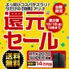 【台数限定】ゲーミングPCのFrontierが還元セールを実施!RTX 2070 SUPER搭載PCが14万円台!期間は10月18日(金)15時まで