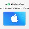 LINE Pay、Apple ID残高へチャージが可能に