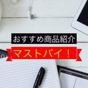 【家電YouTuberのオススメ家電】 マストバイ!