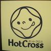 ホットクロス ~ 幸せの黄色い食パン