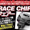 【中止のお知らせ】RACE CHIPフェアーは諸事情により中止となりました