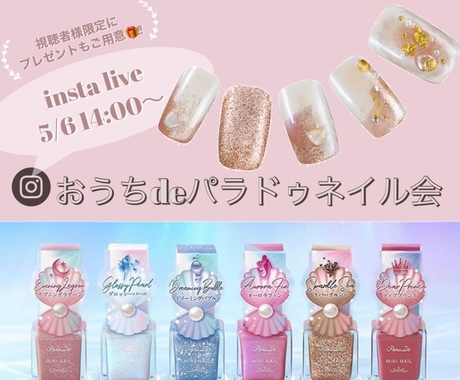 INSTA LIVE配信決定💅5/6(水)14:00-