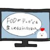 FODがテレビ視聴可能に!Apple TV・Fire TV・android TVに対応!