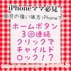 【iPhone】チャイルドロック!?子供や赤ちゃんにiPhoneを使わせる際に他のアプリや広告に飛ばさせないママに絶対におすすめの設定!
