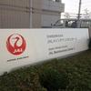 2017年GW『JAL工場見学 SKY MUSEUM』見学に当選したので参加してきた