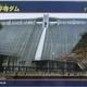 永平寺ダム(ダムカードのみ)