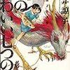 九井諒子『竜のかわいい七つの子』感想