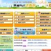 医療Netさぬき(香川県の救急医療・広域災害システム)