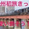 JR九州「元日九州初旅きっぷ」はどこまで使い倒せるのか?計算してみた!【徹底検証】