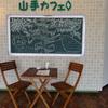 「山手カフェ」でランチ