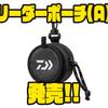 【ダイワ】糸くずキャッチ機能付き「リーダーポーチ(A)」発売!