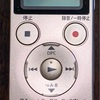 ラジオ紹介 SONY ICD-PX470F