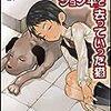 大西科学 『ジョン平とぼくと2 ジョン平と去っていった猫』 (GA文庫)