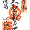心城院=湯島聖天の御朱印(東京・文京区)〜湯島天神を参拝したら心城院にも訪問を!