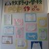 牧野小学校さんの「宮沢賢治作品」のPOP展示しています☆