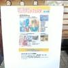 「マンガ・アニメフェスタ in 小川町」埼玉伝統工芸館