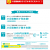 【解約したのに529円!】U-NEXTの無料トライアルを完全に解約する方法(リアル体験談)