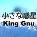 【King Gnu/小さな惑星】歌詞の意味を考察!  世界が少しだけ愛しく思える名曲